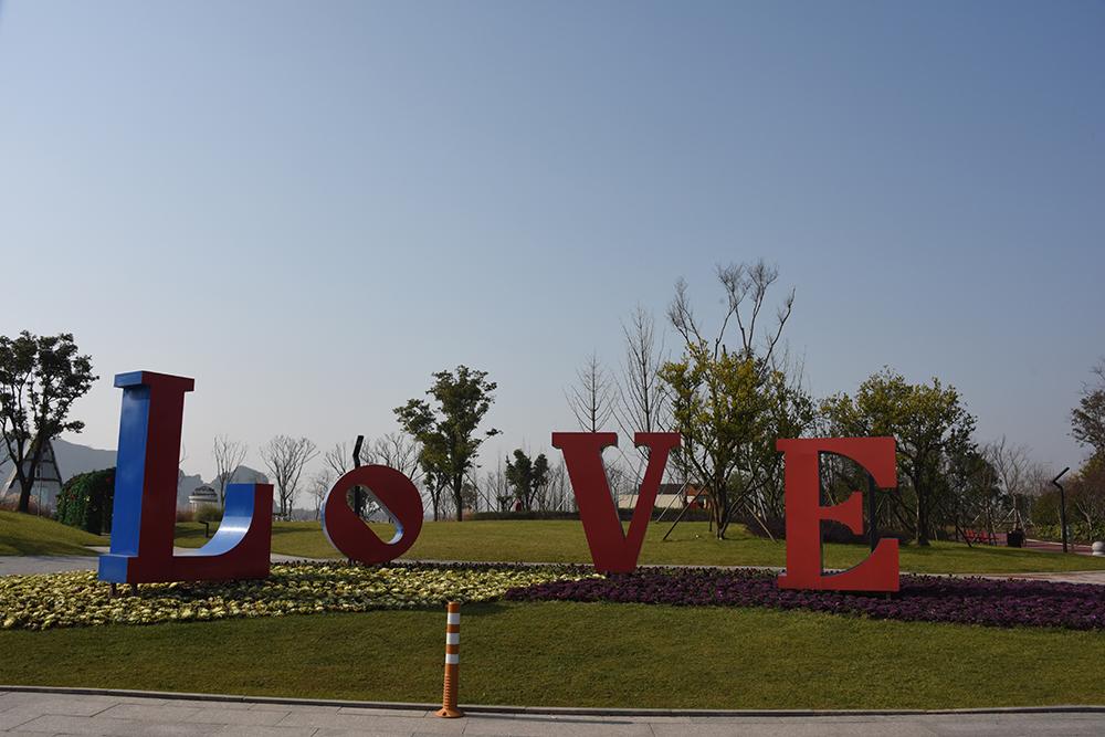 西山漾婚庆主题公园